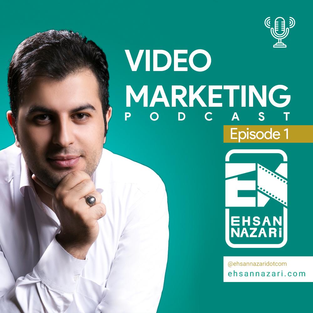 پادکست ویدیو مارکتینگ یا بازاریابی ویدیویی - احسان نظری