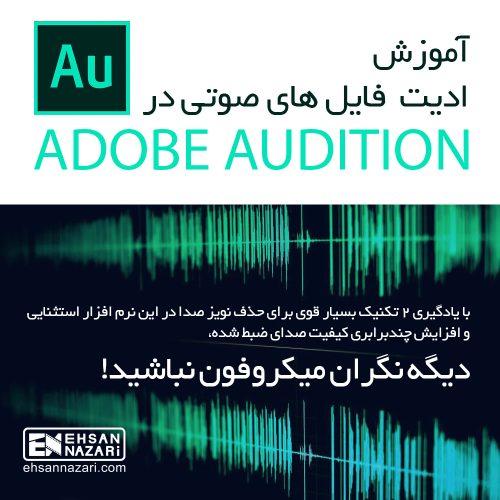 آموزش ویرایش فایل های صوتی با Adobe Audition