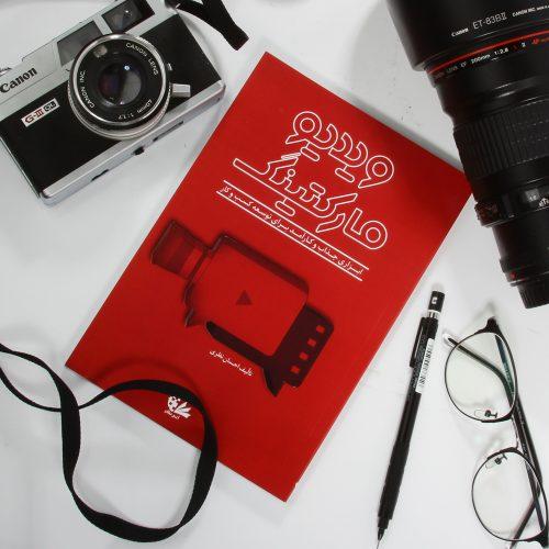 کتاب ویدیومارکتینگ ، ابزاری جذاب و کارآمد برای توسعه کسب و کار