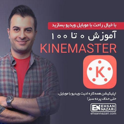 آموزش ساخت ویدیو kinemaster
