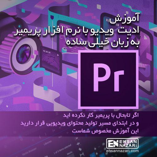 آموزش نرم افزار پریمیر Adobe Premiere Pro