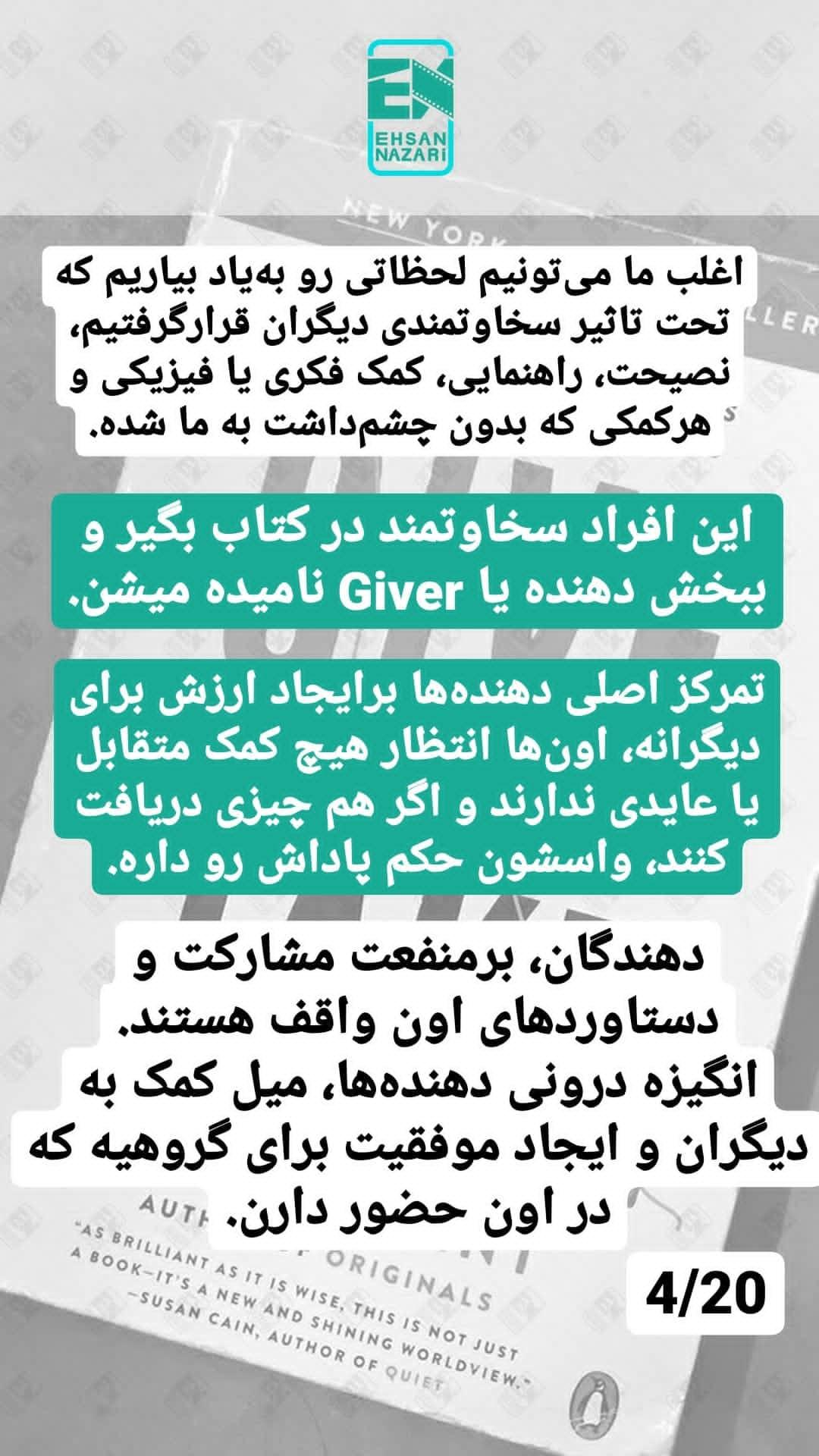 کپسول کتاب ببخش و بگیر Give and Take