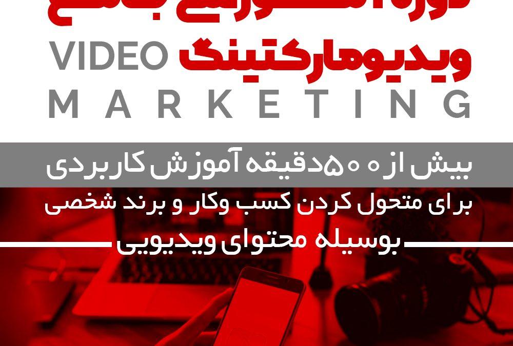 دوره آموزش ویدیو مارکتینگ | بازاریابی ویدیویی | ساخت ویدیو