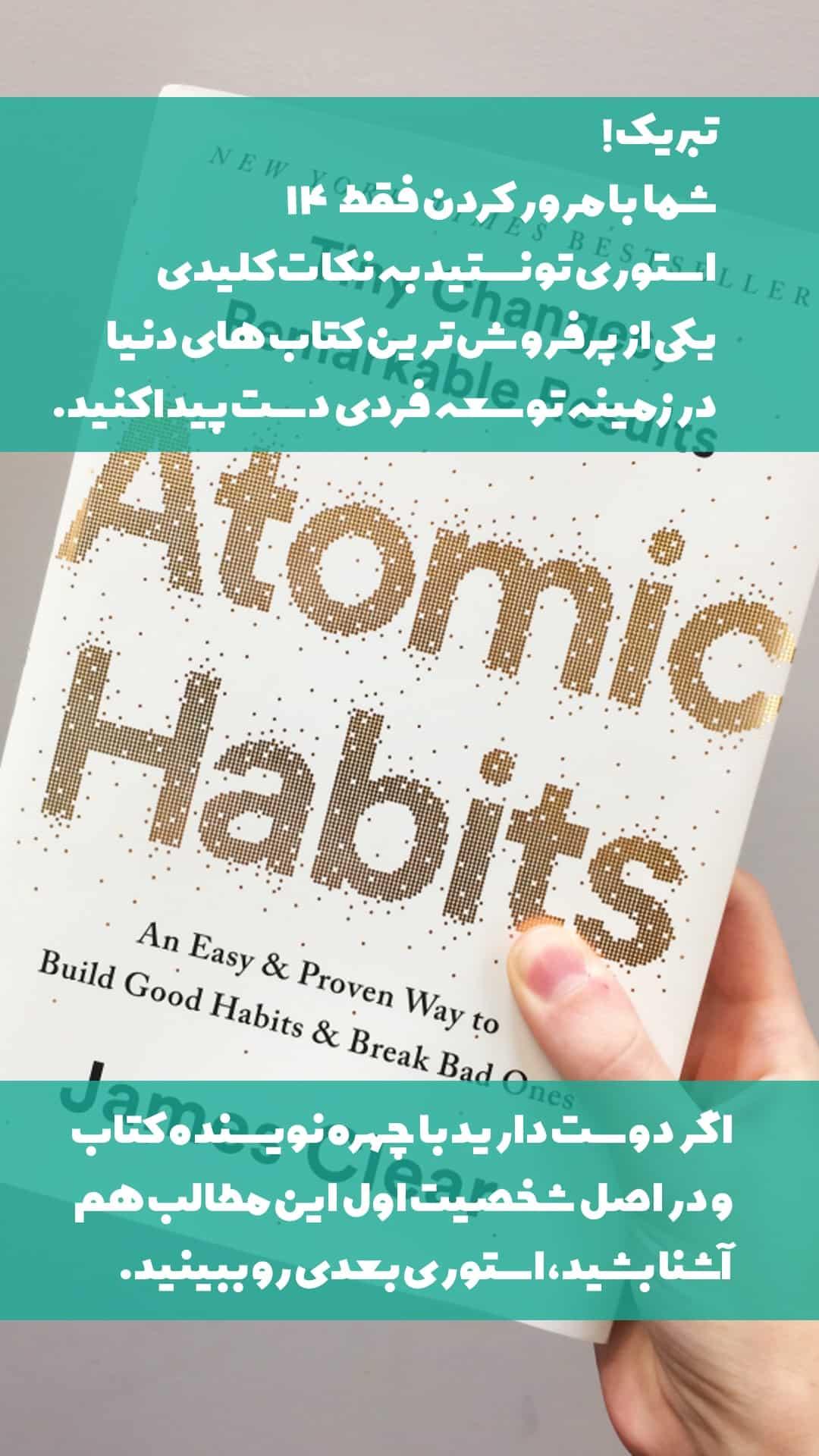 کتاب عادتهای اتمی Atomic Habits