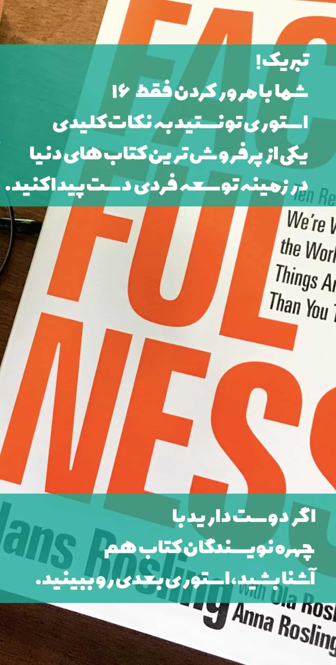 کتاب واقعیت Fact Fulness