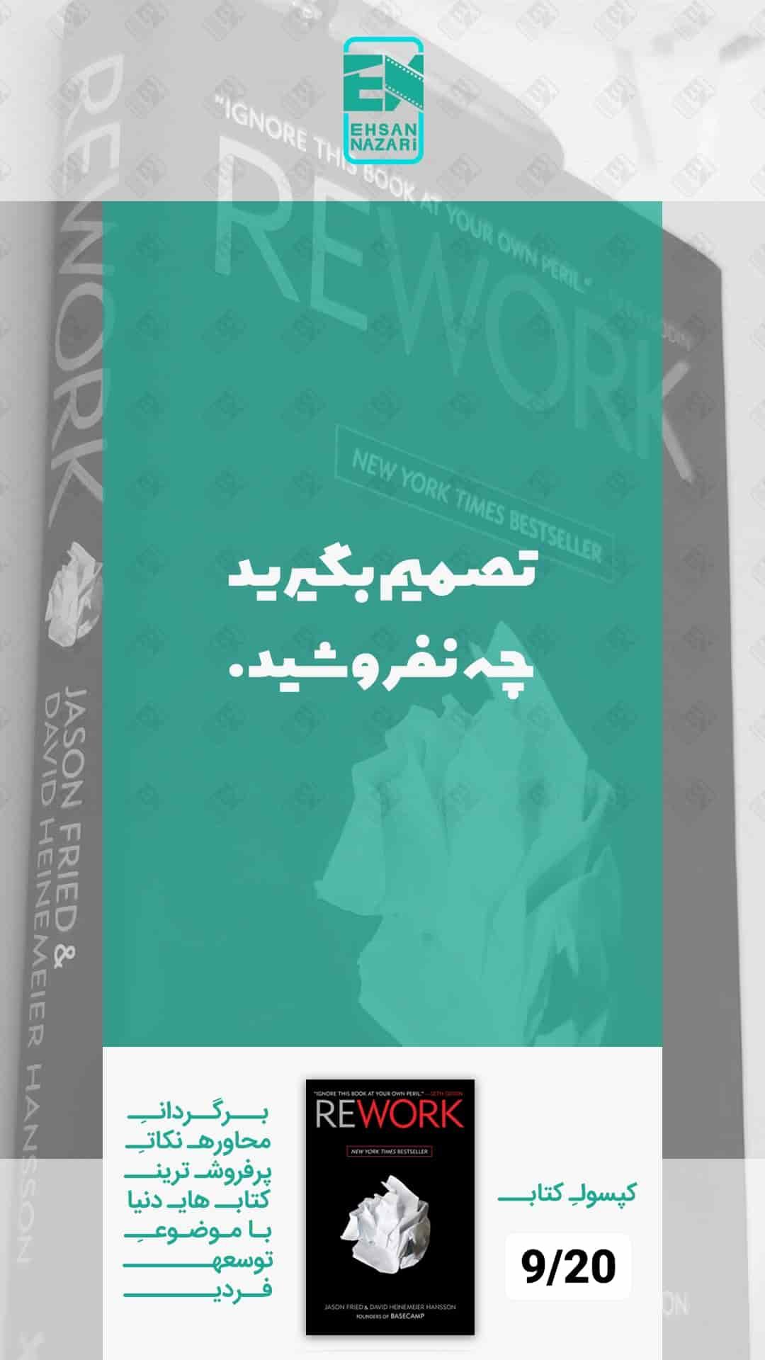 کتاب بازنگری REWORK