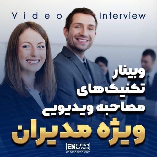 وبینار تکتنیک های مصاحبه ویدیویی ویژه مدیران